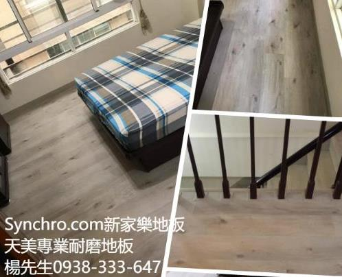 47-Synchro Floor 新家樂地板lR83色系0938-333-647