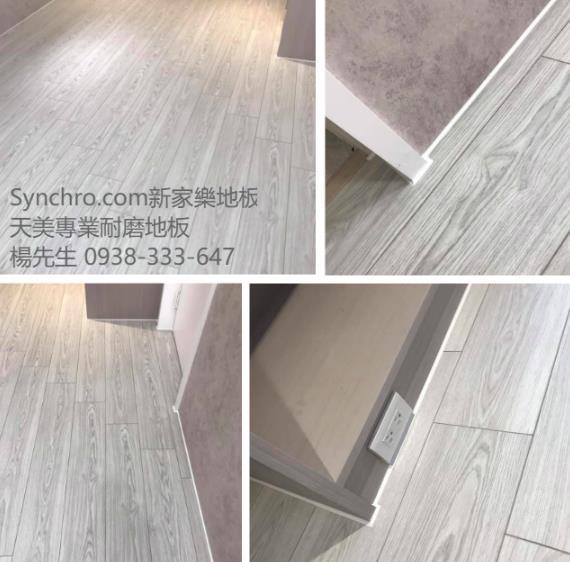 46-Synchro Floor 新家樂地板AS311色系0938-333-647
