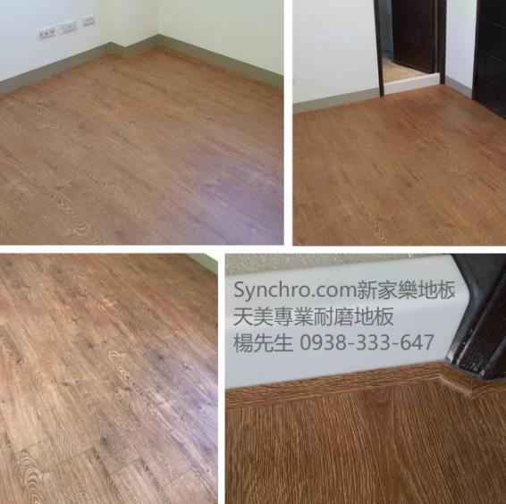 44-Synchro Floor 新家樂地板2923色系0938-333-647