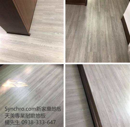 43-Synchro Floor 新家樂地板2739色系0938-333-647