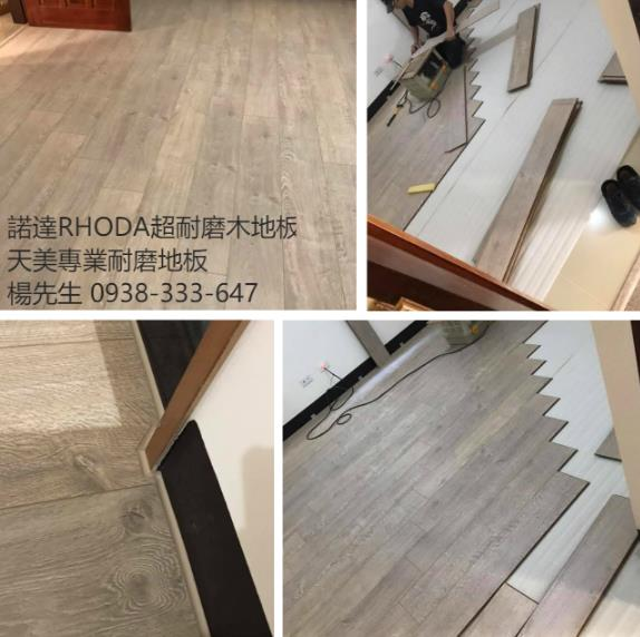 42-諾達RHODA超耐磨木地板803色系0938-333-647