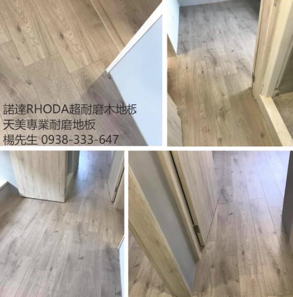 41-諾達RHODA超耐磨木地板812色系0938-333-647