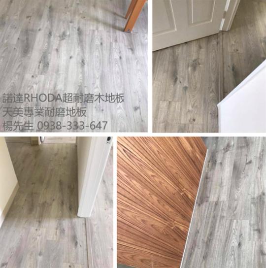 40-RHODA超耐磨木地板s811貝加爾色系0938-333-647