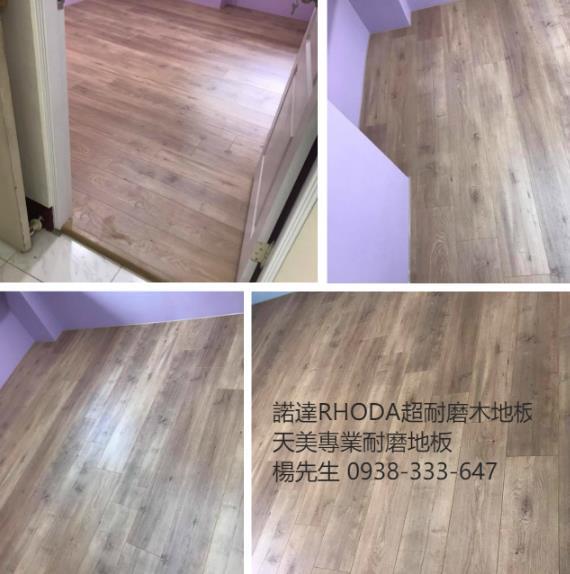 38-諾達RHODA超耐磨木地板805色系0938-333-647