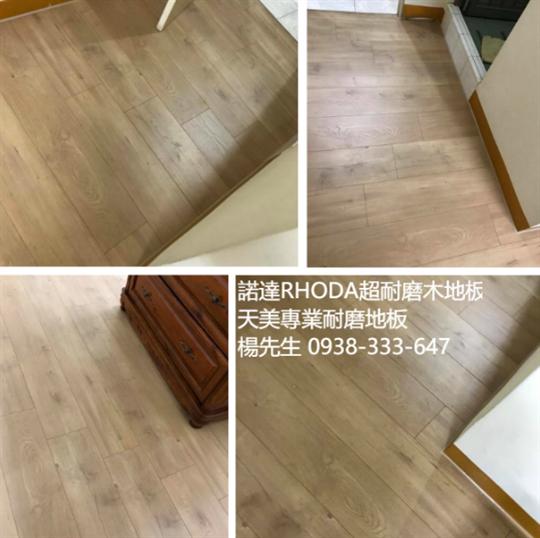 37-諾達RHODA超耐磨木地板S805色系0938-333-647