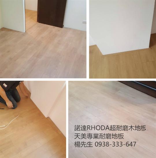 36-諾達RHODA超耐磨木地板S805色系0938-333-647