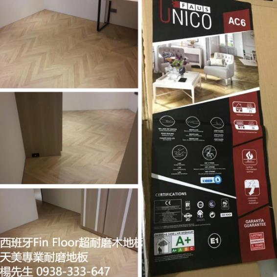 32-西班牙FAUS Floor超耐磨 AC6木地板0938-333-647