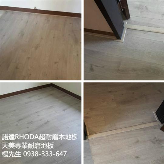 35-諾達RHODA超耐磨木地板S812色系0938-333-647