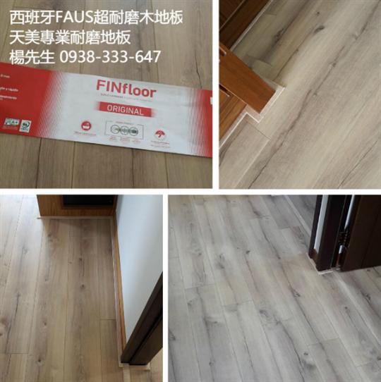 30-西班牙Fin Floor馬德里色系超耐磨木地板0938-333-647