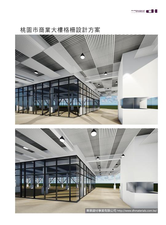 桃園市商業大樓格柵設計方案