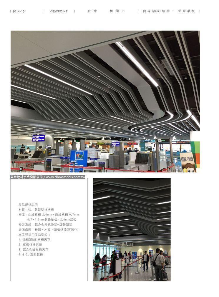 桃機T2安檢區-造型曲線格柵