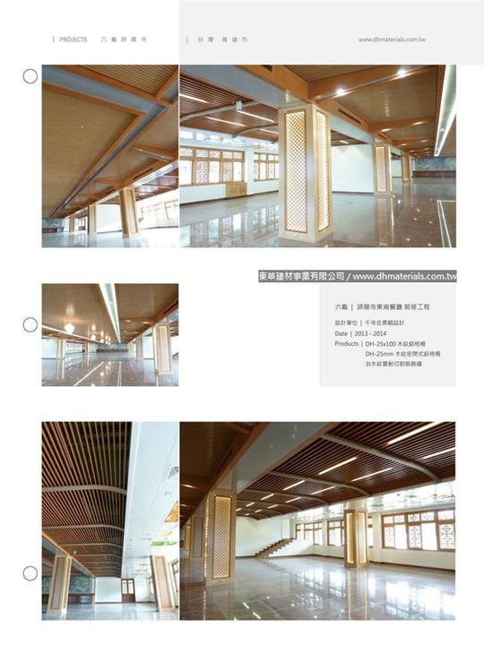 高雄諦願寺-木紋造型鋁天花