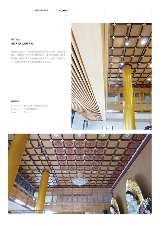 林口精舍-木紋造型鋁天花