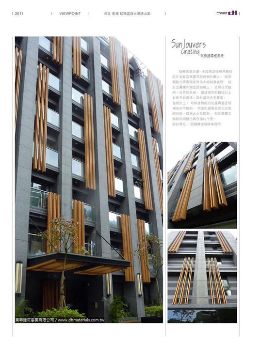 松陽大湖晴山-外飾木紋格柵