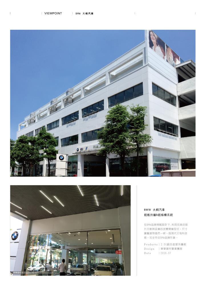 BMW-外牆格柵