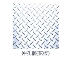 沖孔花板網、沖孔網02-2909-3615