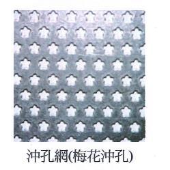 梅花沖孔網、沖孔網02-2909-3615