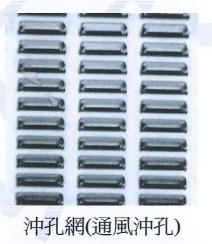 通風沖孔網、沖孔網02-2909-3615