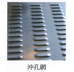 金屬沖孔網、沖孔網02-2909-3615