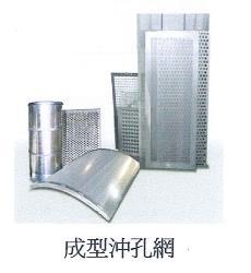 成型沖孔網、客製金屬網02-2909-3615