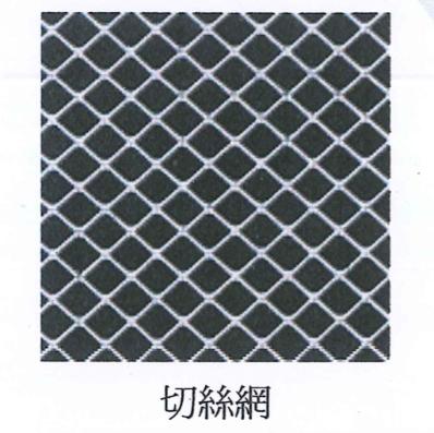 切絲網、擴張網02-2909-3615