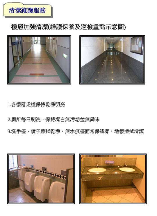 樓層清潔保養