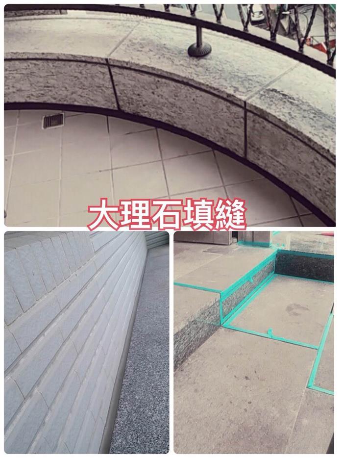 大理石填縫工程