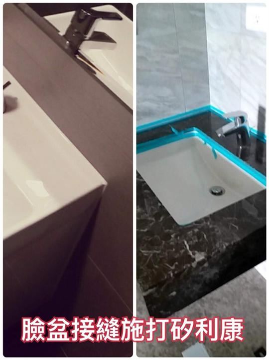 浴室填縫工程
