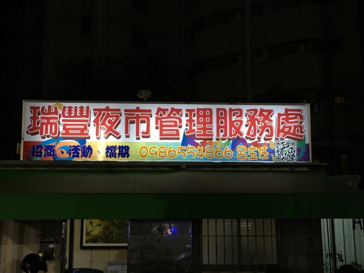 中空板招牌-瑞豐夜市管理服務處
