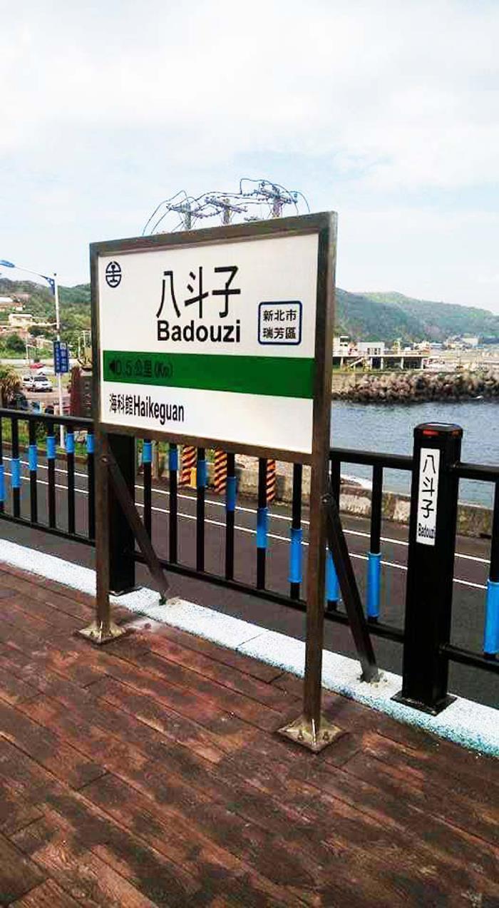 車站不銹鋼造型標誌