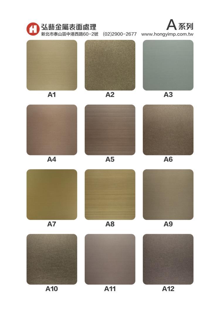不鏽鋼材質表面