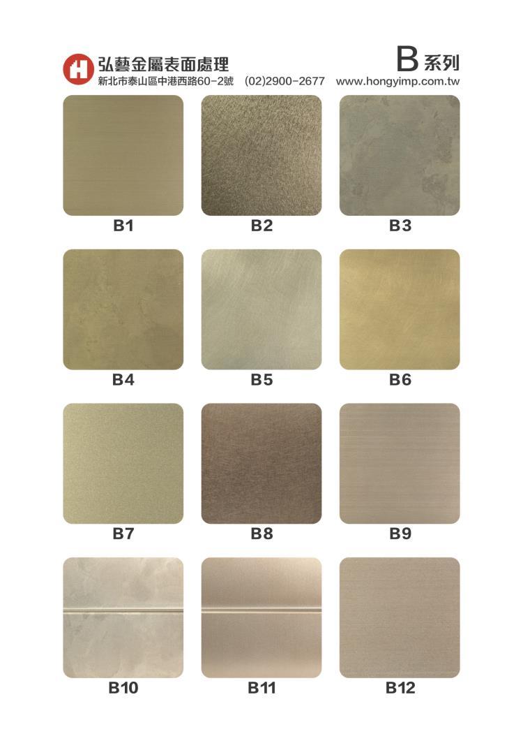 鋁製材質樣式