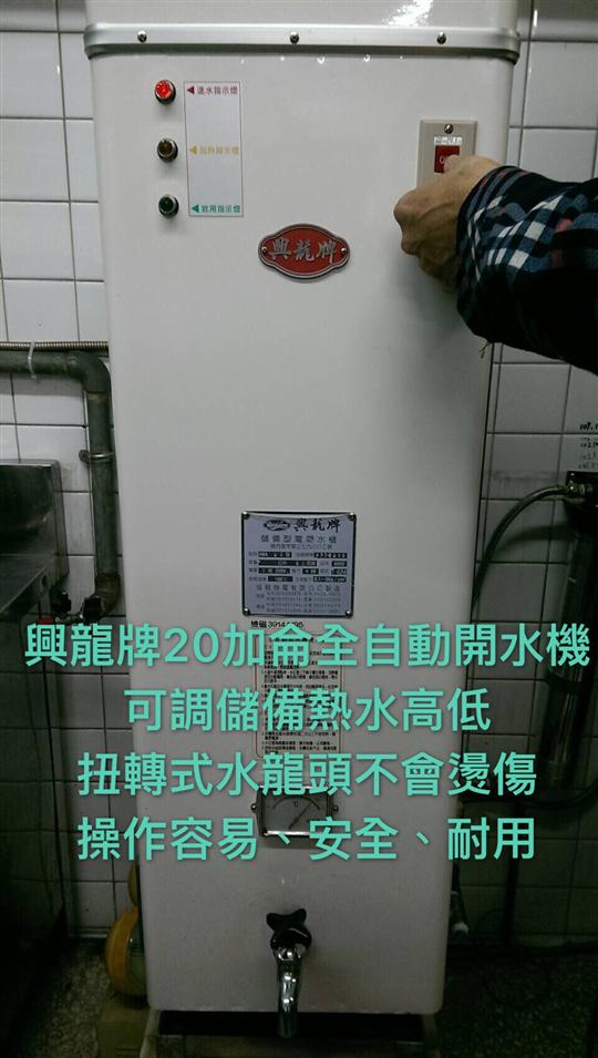 興龍牌20加侖電開水機
