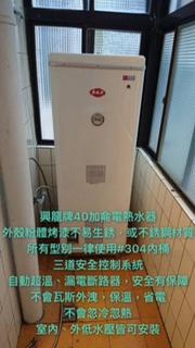 興龍牌電熱水器
