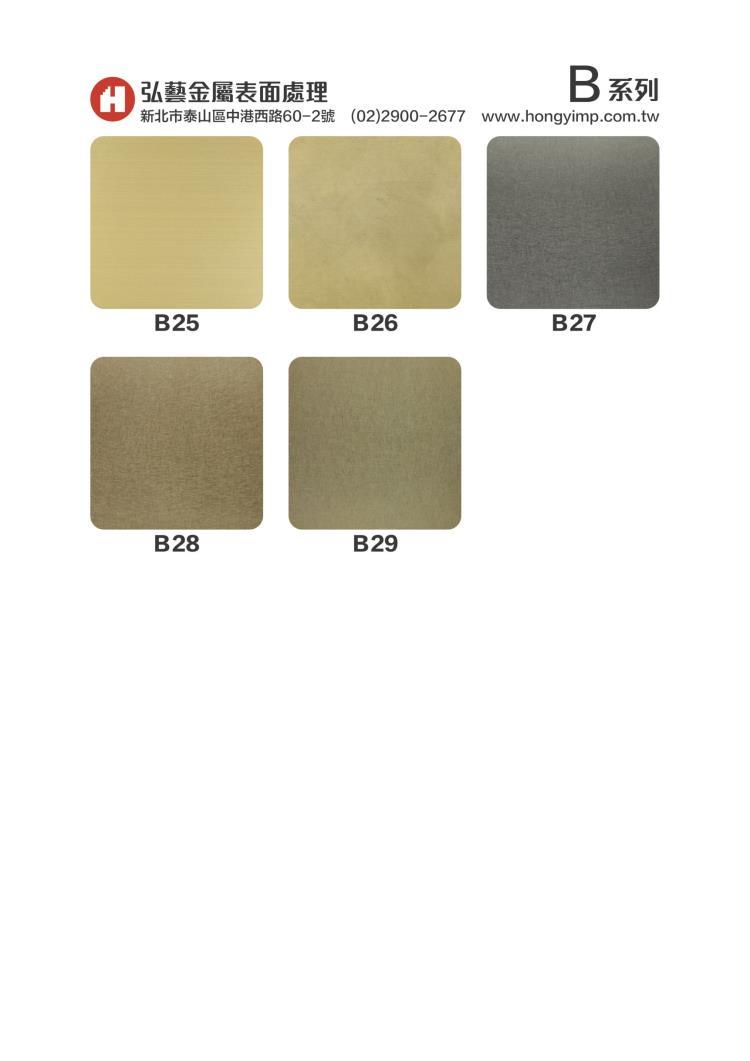 鋁製材質表面樣式