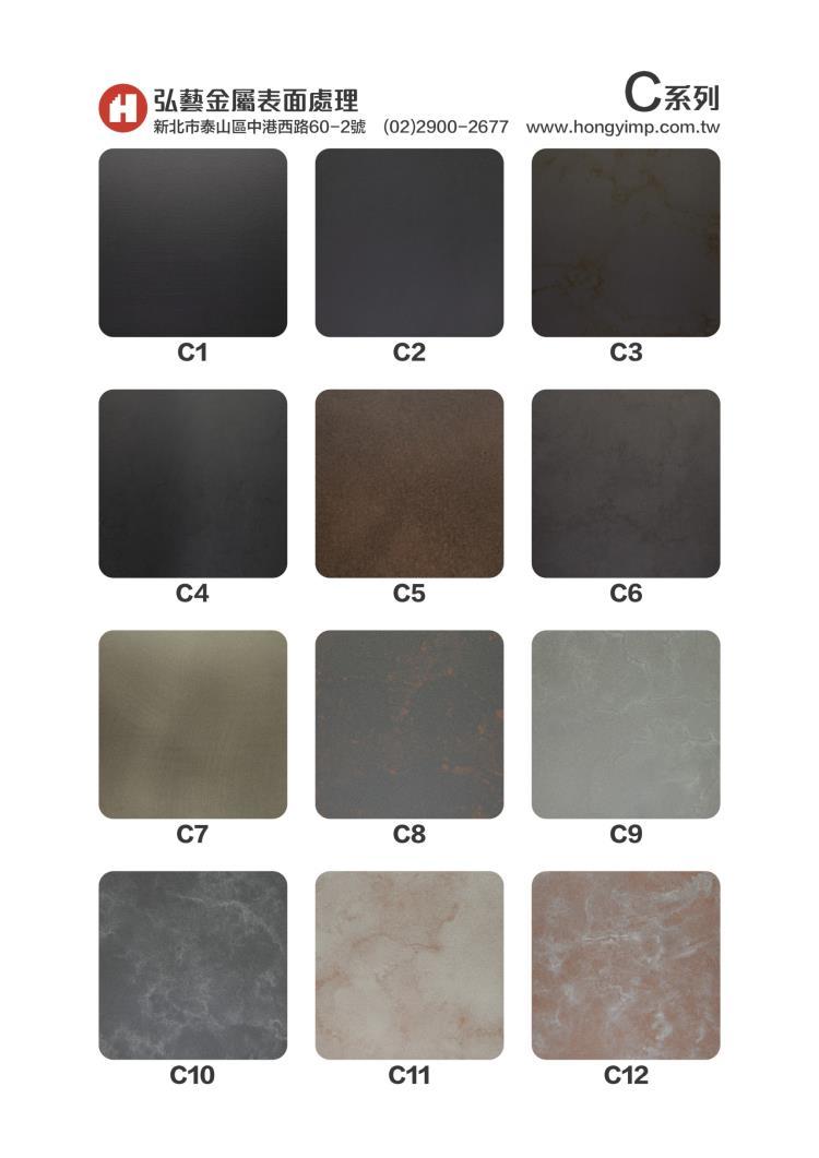 黑鐵/銅/錫材質表面花紋樣式