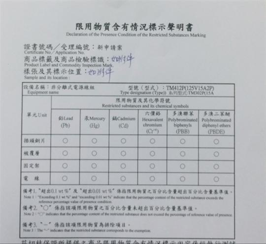TM412P限用物質含有情況標示聲明書