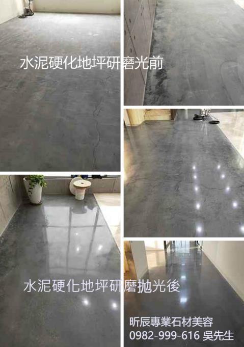 台中水泥地坪研磨拋光、水泥地板拋光、水泥硬化地坪