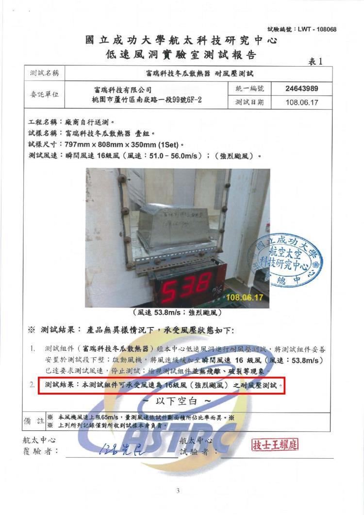 冬瓜散熱器耐風壓測試報告