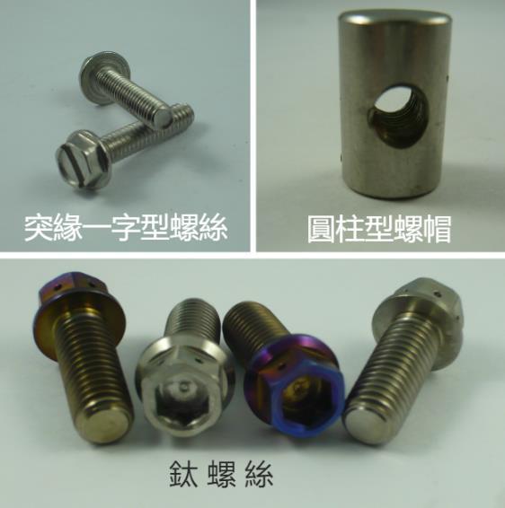 46-突緣一字型螺絲、圓柱型螺帽、鈦螺絲
