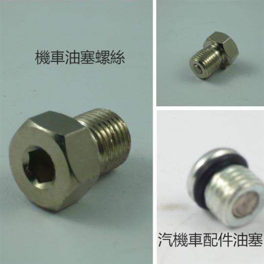 47-機車油塞螺絲、汽機車配件油塞