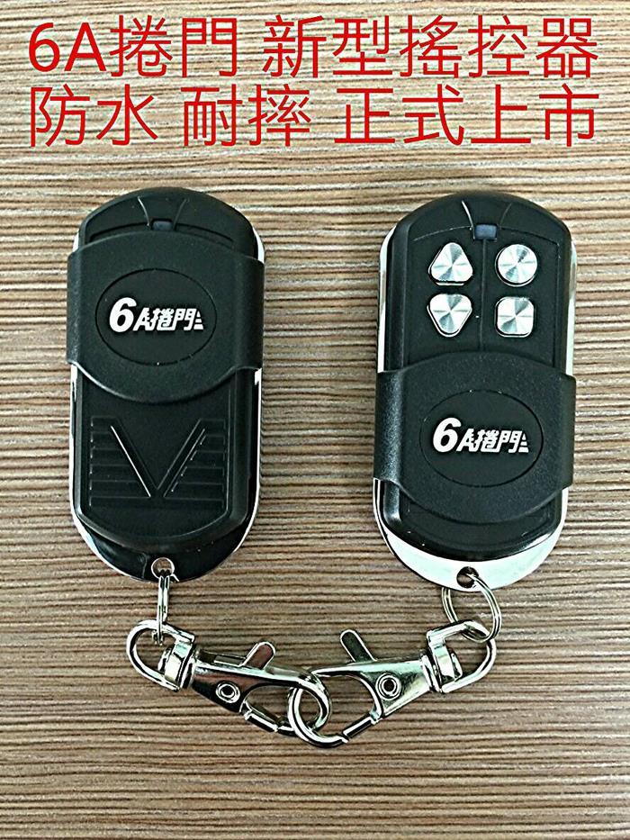 6A捲門-新型遙控器