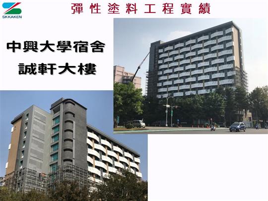 中興大學宿舍  誠軒大樓  <2017年6月>