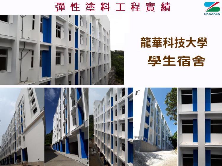龍華科技大學  學生宿舍 <2017年12月>