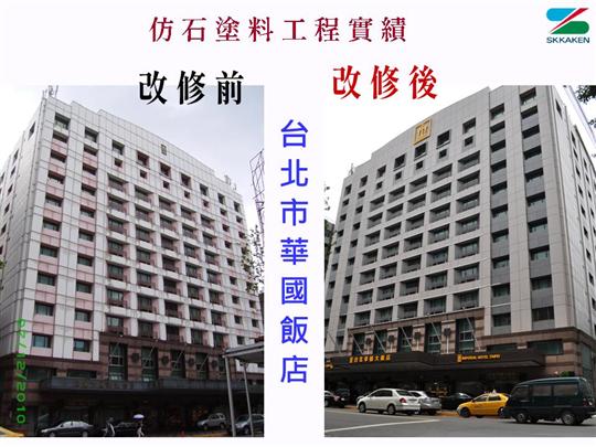 台北市華國飯店 < 2010年6月 >