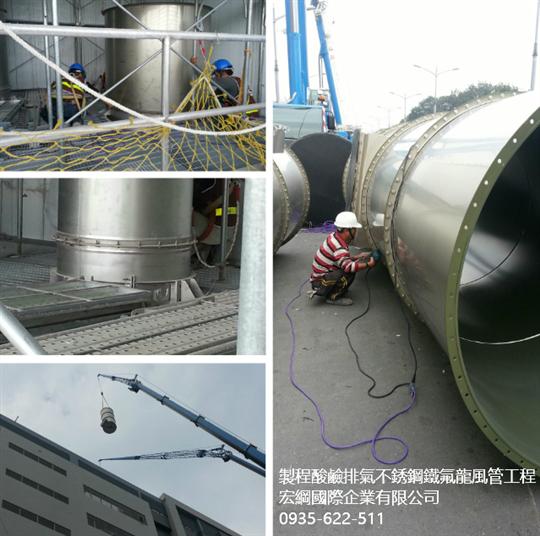 07-製程酸鹼排氣不銹鋼鐵氟龍風管安裝工程