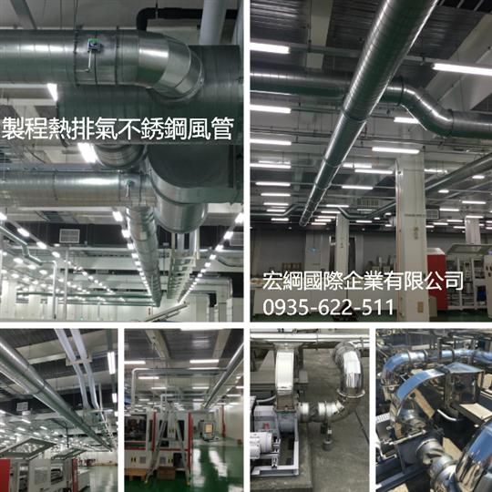 06-製程熱排氣風管工程