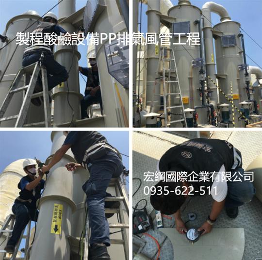 05製程酸鹼設備PP排氣風管工程
