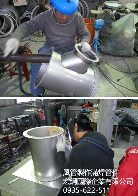 03-風管製作滿焊管件