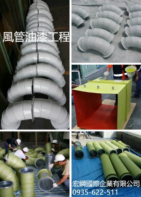 02-風管油漆工程